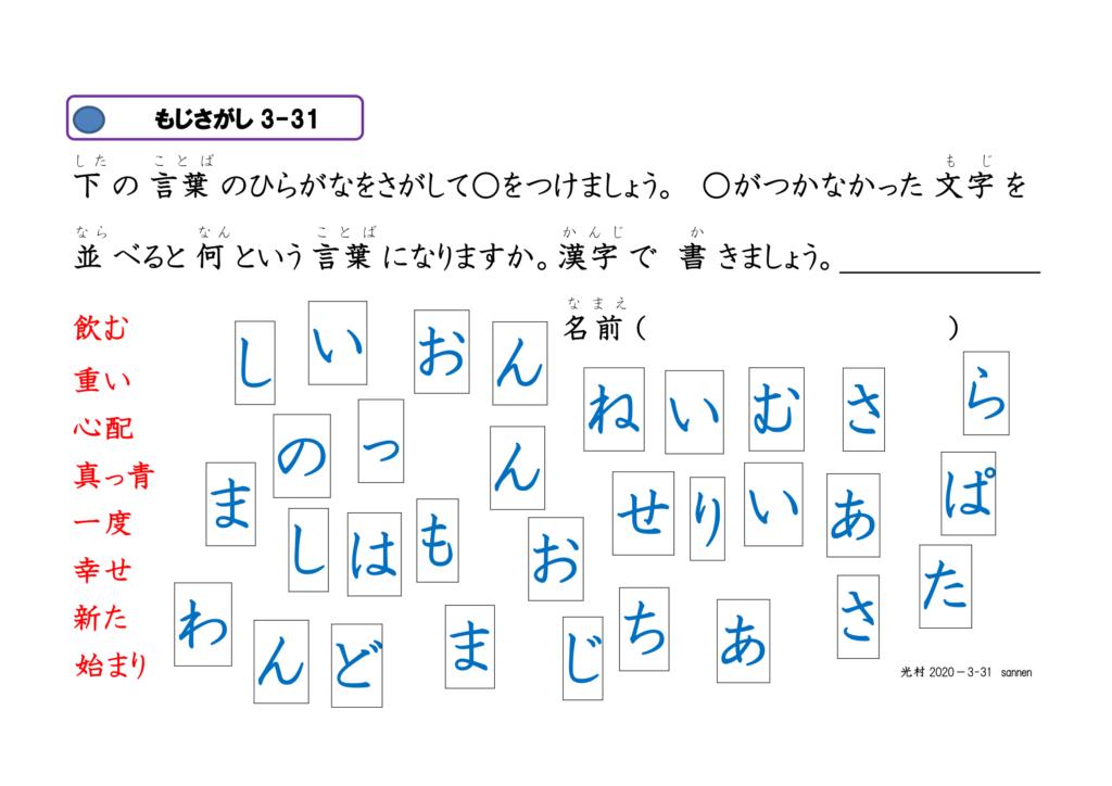 文字さがし眼球運動ビジョントレーニング用プリント3年漢字31