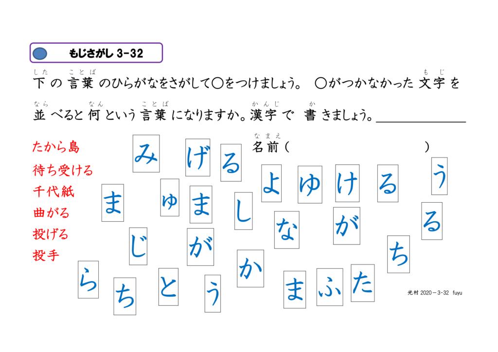文字さがし眼球運動ビジョントレーニング用プリント3年漢字32
