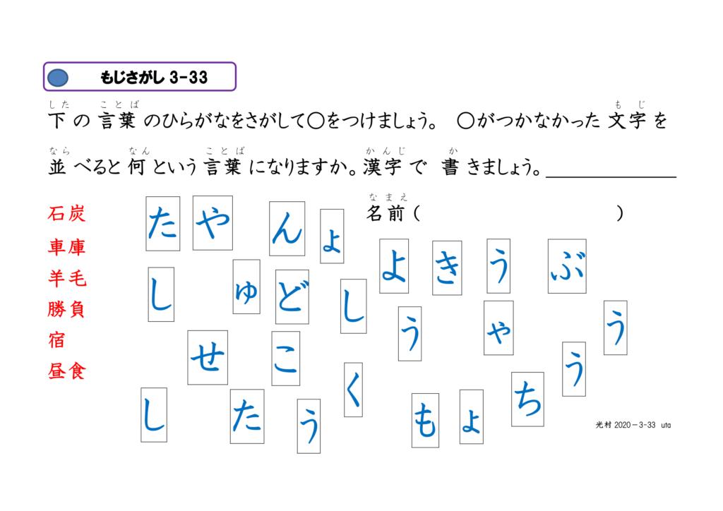 文字さがし眼球運動ビジョントレーニング用プリント3年漢字33
