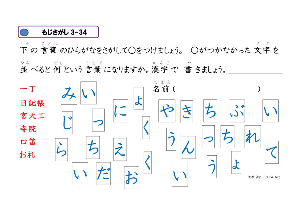 文字さがし眼球運動ビジョントレーニング用プリント3年漢字34