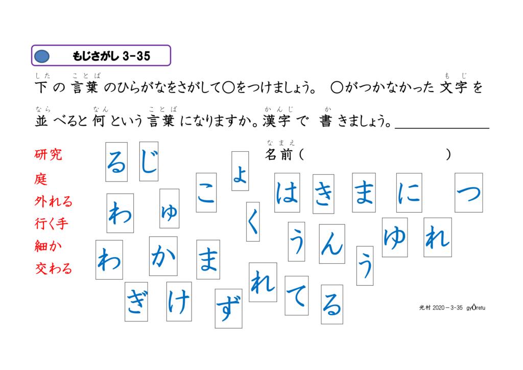 文字さがし眼球運動ビジョントレーニング用プリント3年漢字35