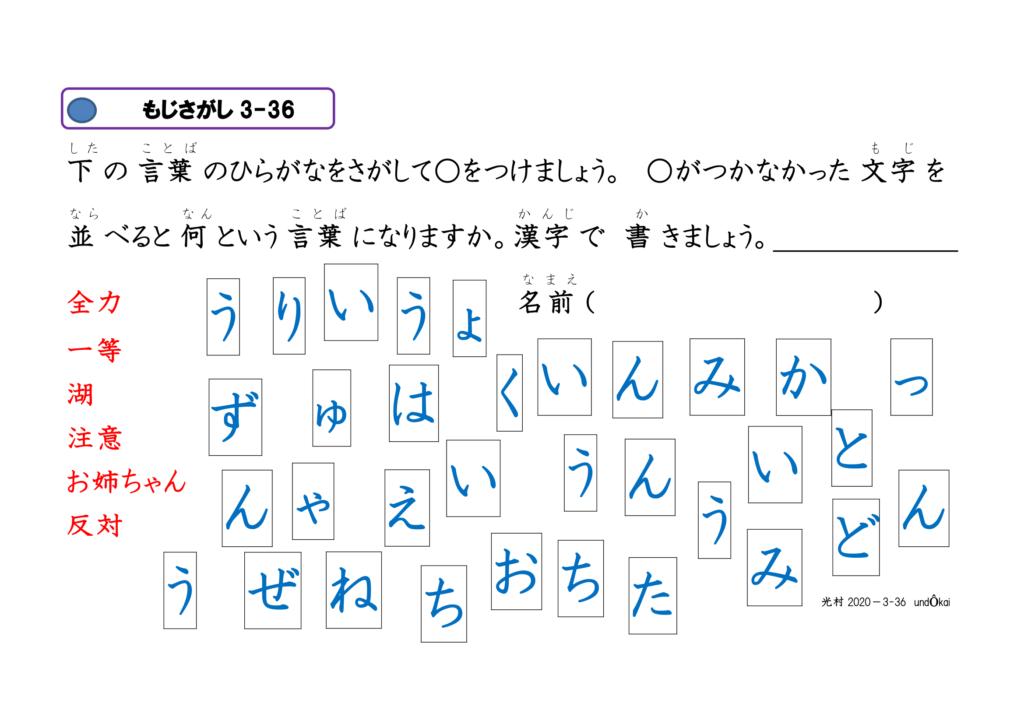 文字さがし眼球運動ビジョントレーニング用プリント3年漢字36