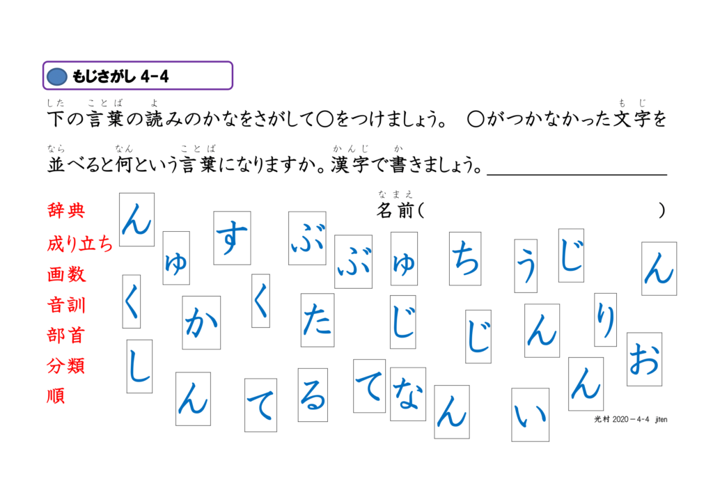 文字さがし眼球運動ビジョントレーニング用プリント4年漢字