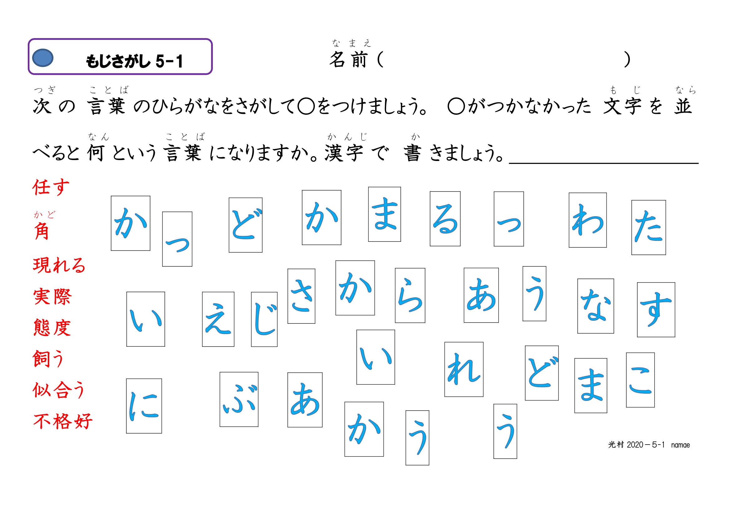 眼球運動ビジョントレーニング用プリント5年漢字01