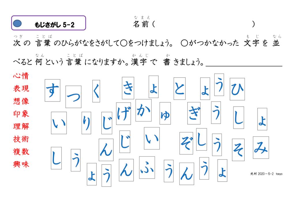 眼球運動ビジョントレーニング用プリント5年漢字02