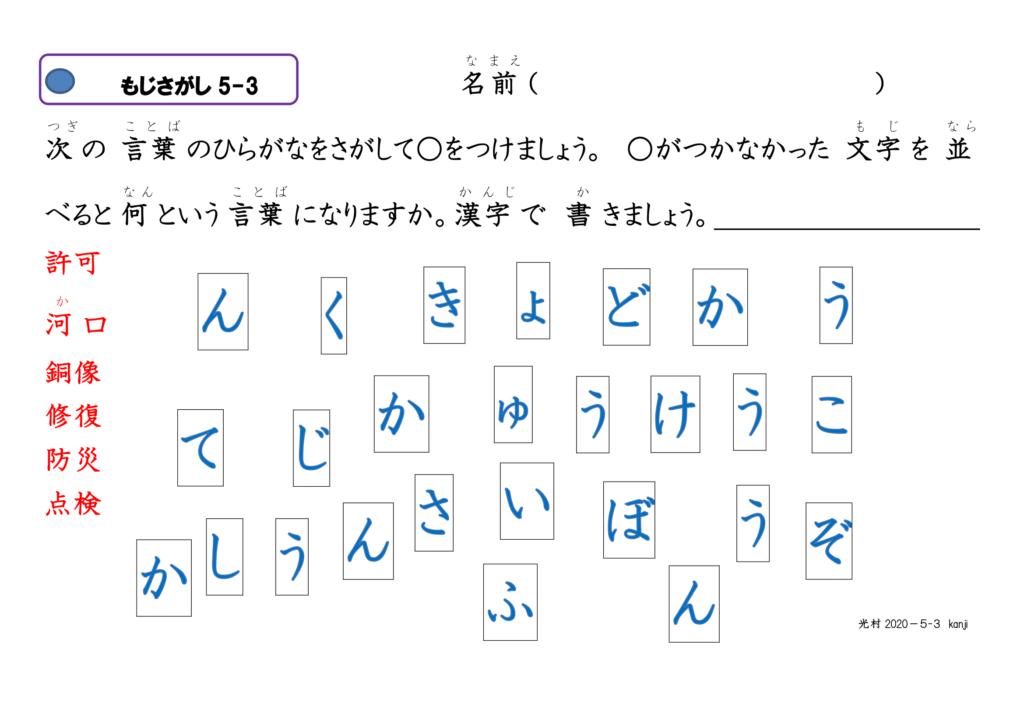 眼球運動ビジョントレーニング用プリント5年漢字03