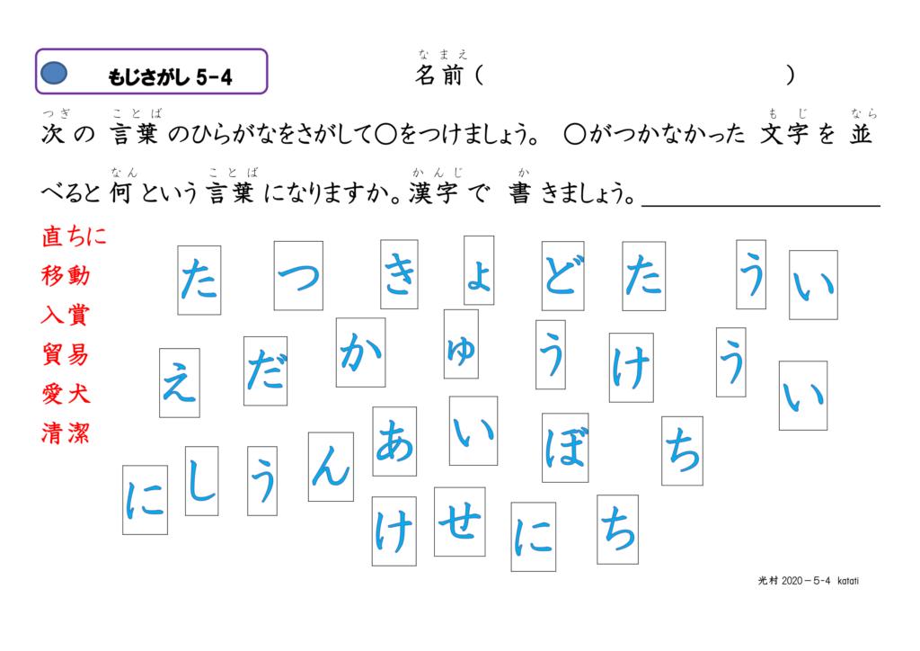 眼球運動ビジョントレーニング用プリント5年漢字04