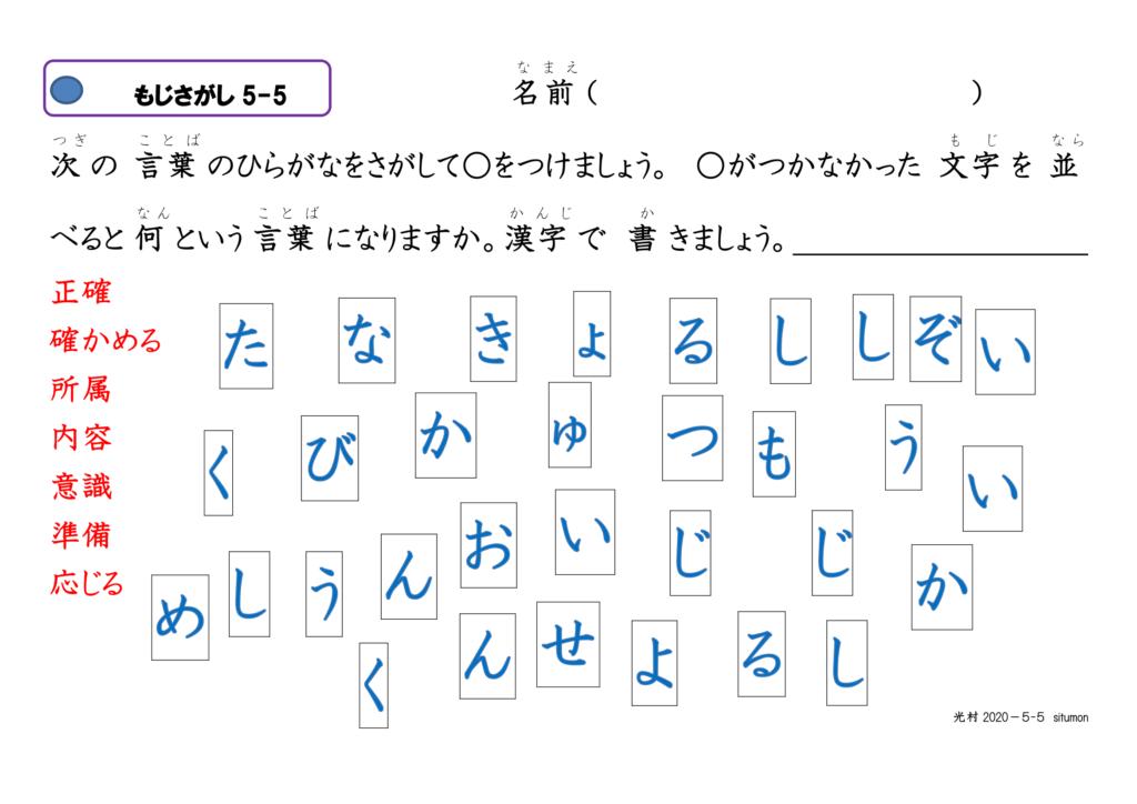 眼球運動ビジョントレーニング用プリント5年漢字05