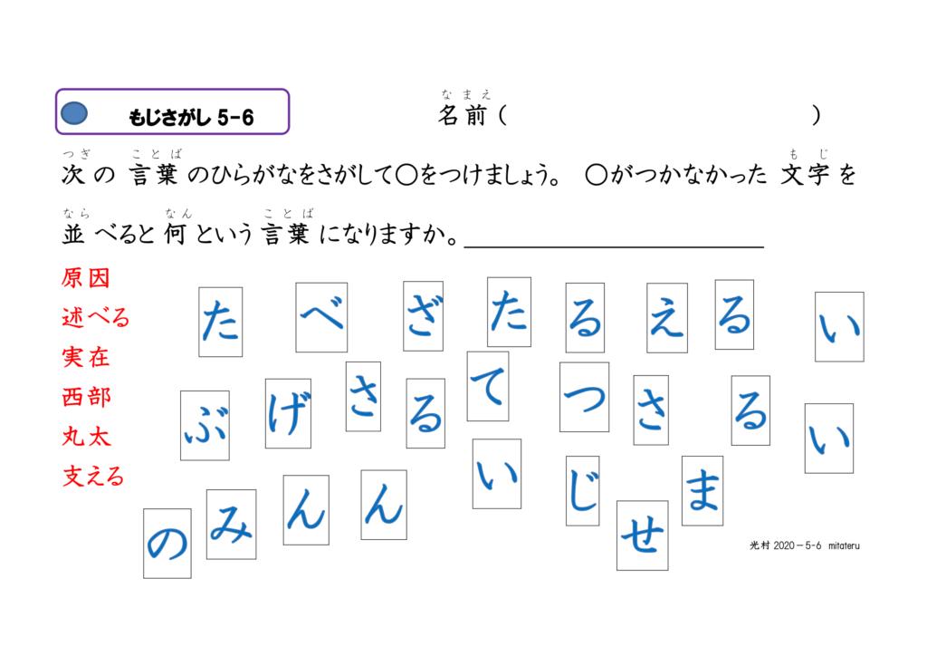 眼球運動ビジョントレーニング用プリント5年漢字06