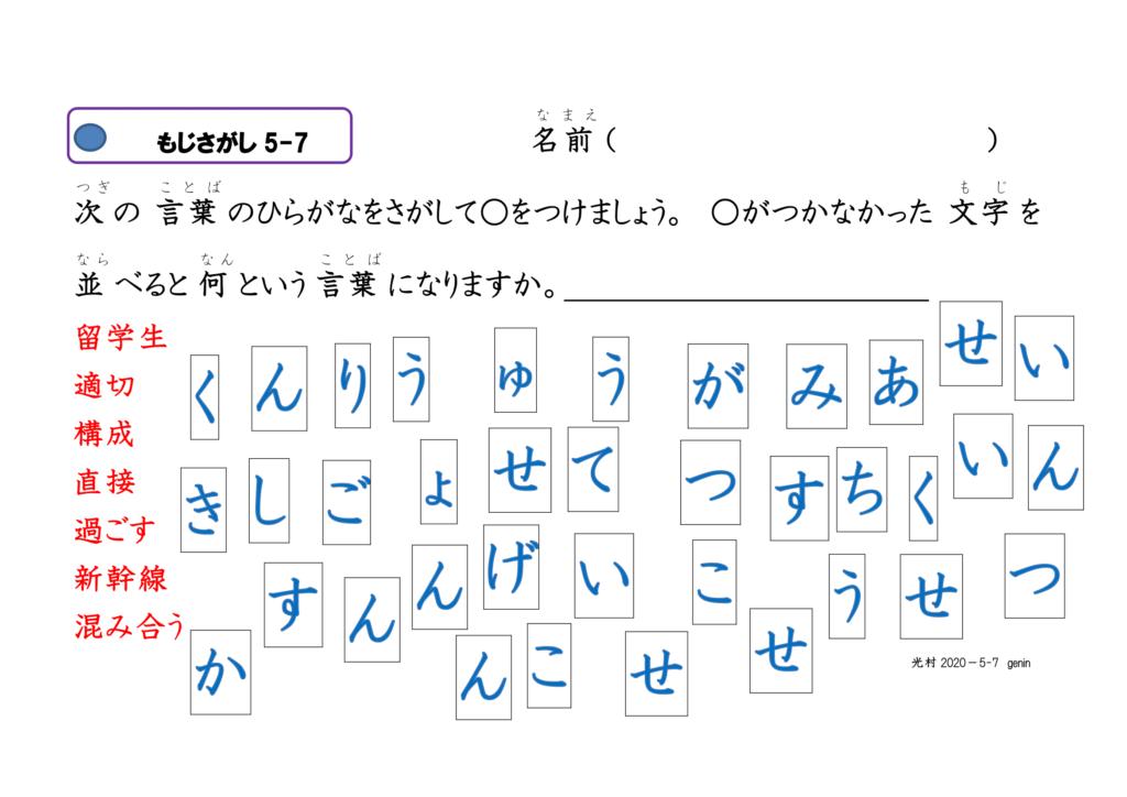 眼球運動ビジョントレーニング用プリント5年漢字07