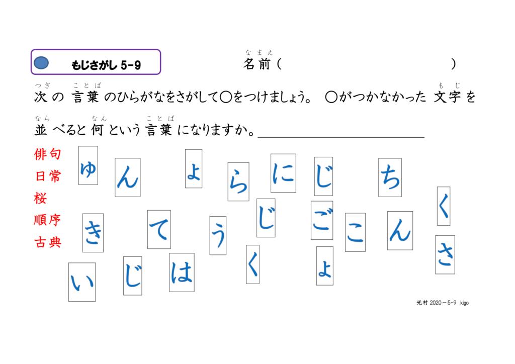 眼球運動ビジョントレーニング用プリント5年漢字09