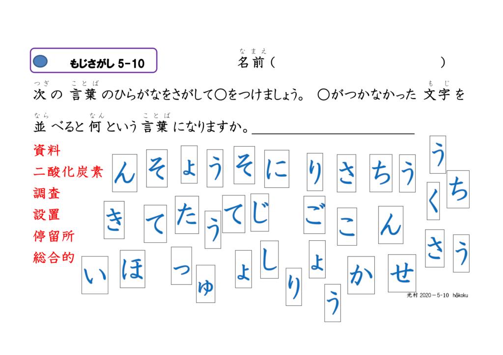 眼球運動ビジョントレーニング用プリント5年漢字10