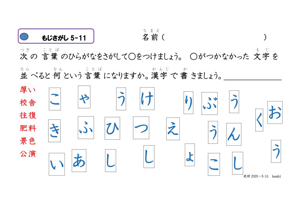 眼球運動ビジョントレーニング用プリント5年漢字11