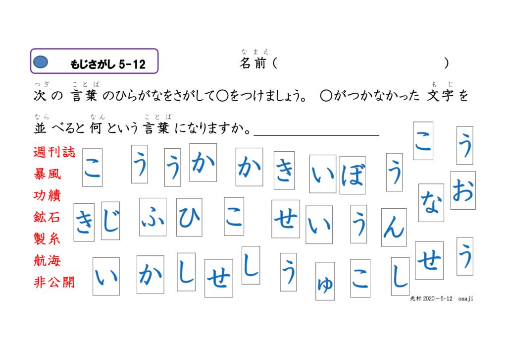 眼球運動ビジョントレーニング用プリント5年漢字12