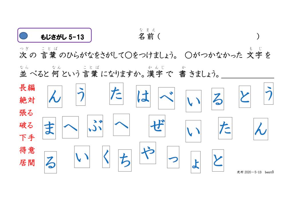 眼球運動ビジョントレーニング用プリント5年漢字13