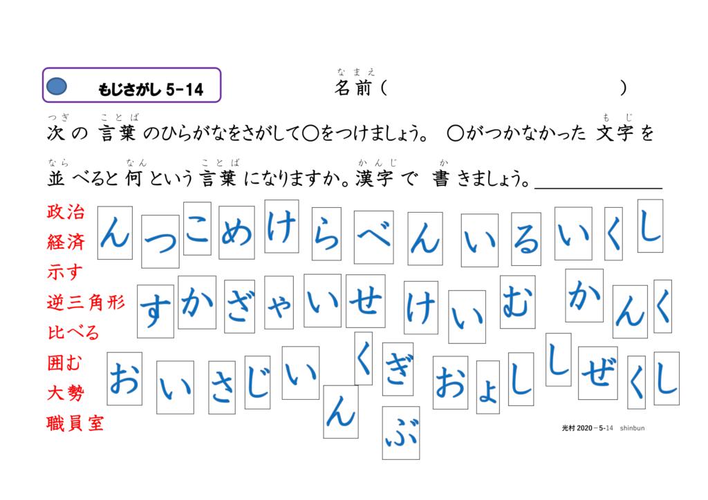 眼球運動ビジョントレーニング用プリント5年漢字14