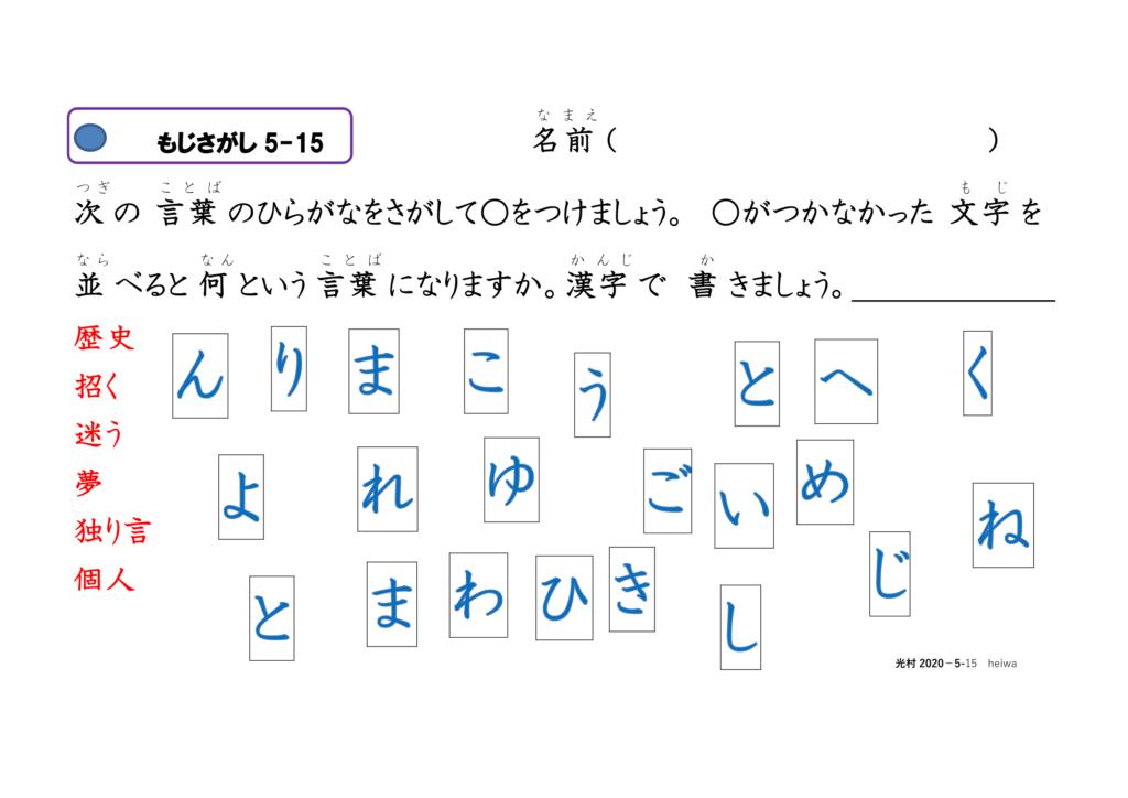 眼球運動ビジョントレーニング用プリント5年漢字15