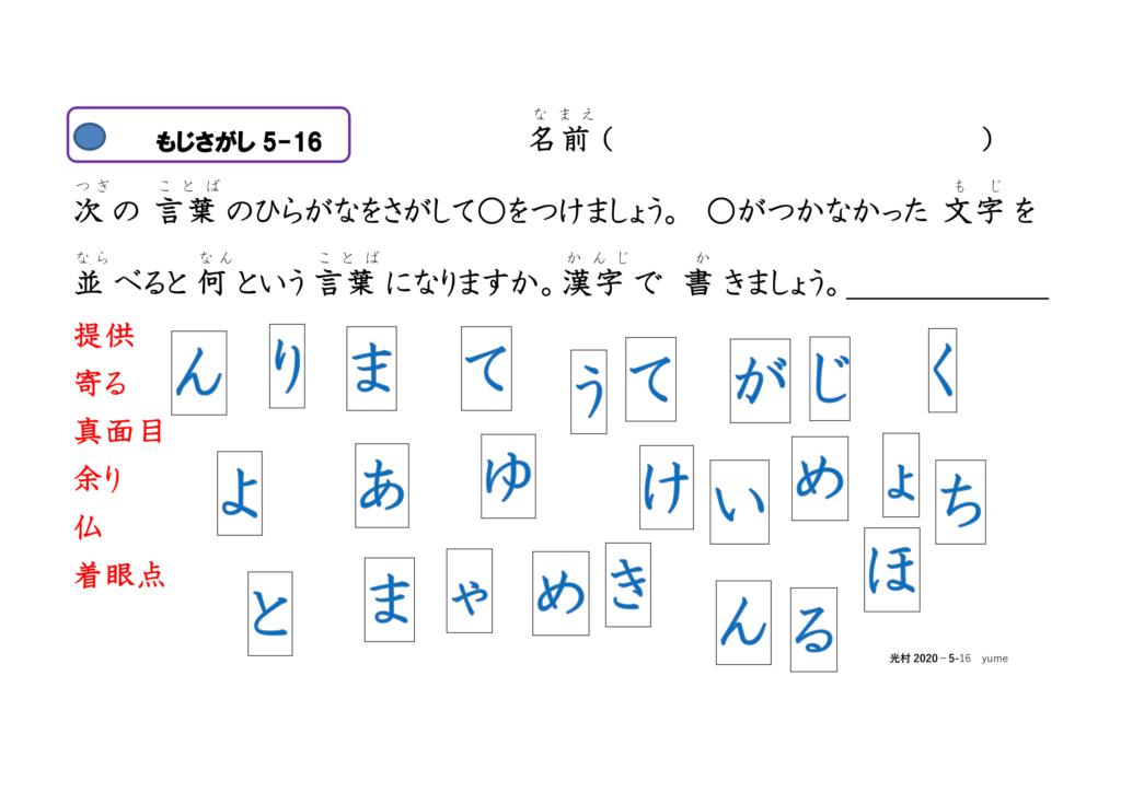 眼球運動ビジョントレーニング用プリント5年漢字16