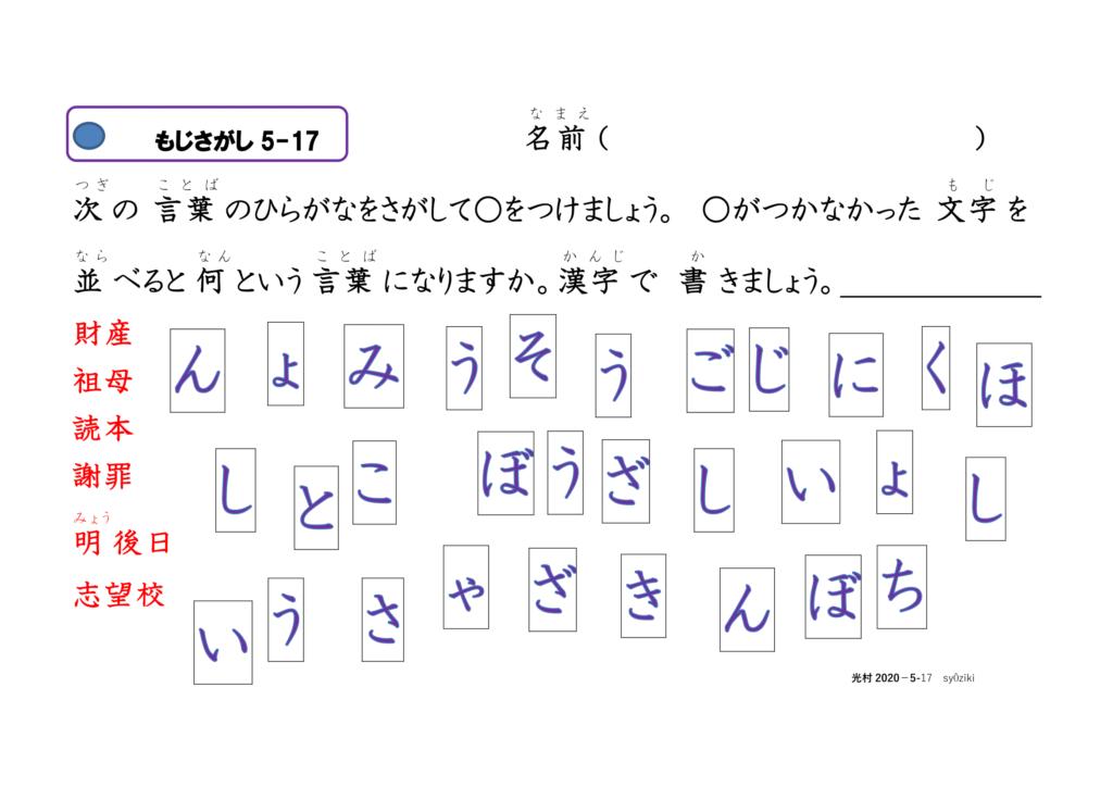 眼球運動ビジョントレーニング用プリント5年漢字17