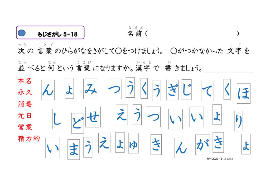 眼球運動ビジョントレーニング用プリント5年漢字18