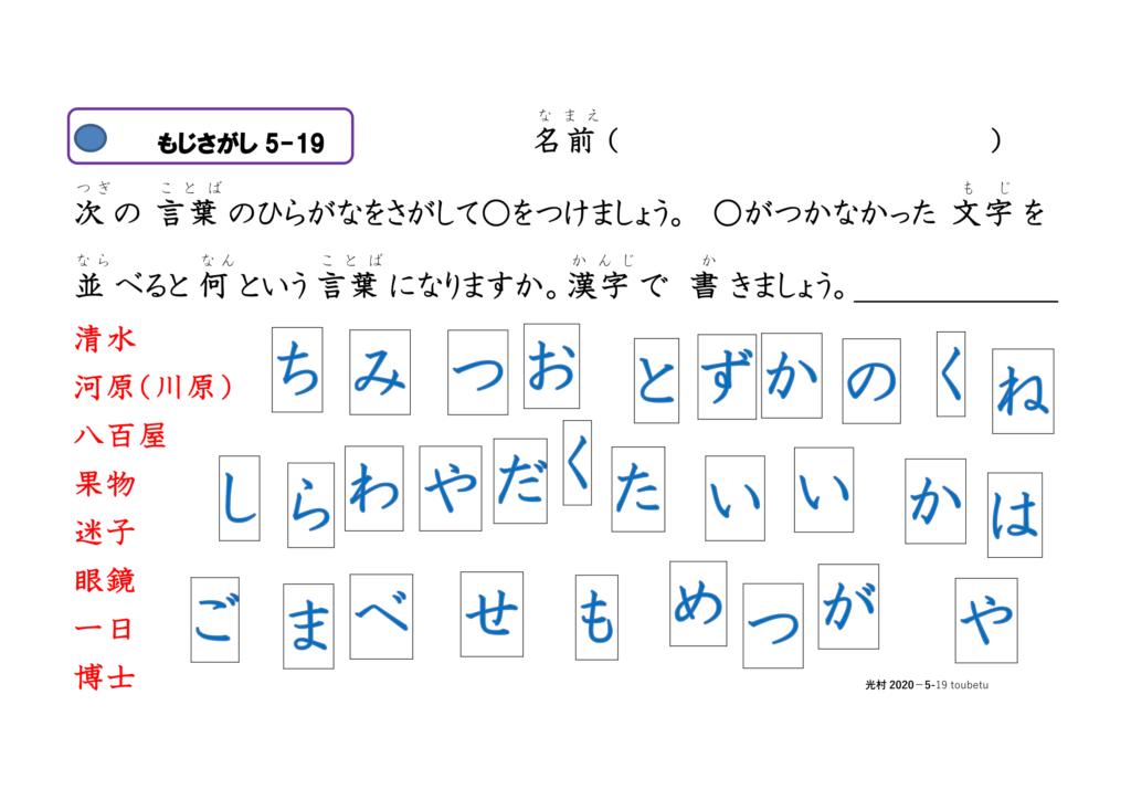 眼球運動ビジョントレーニング用プリント5年漢字19