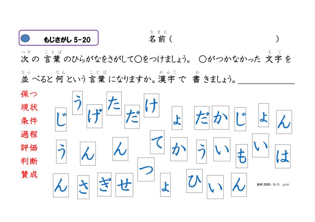 眼球運動ビジョントレーニング用プリント5年漢字20