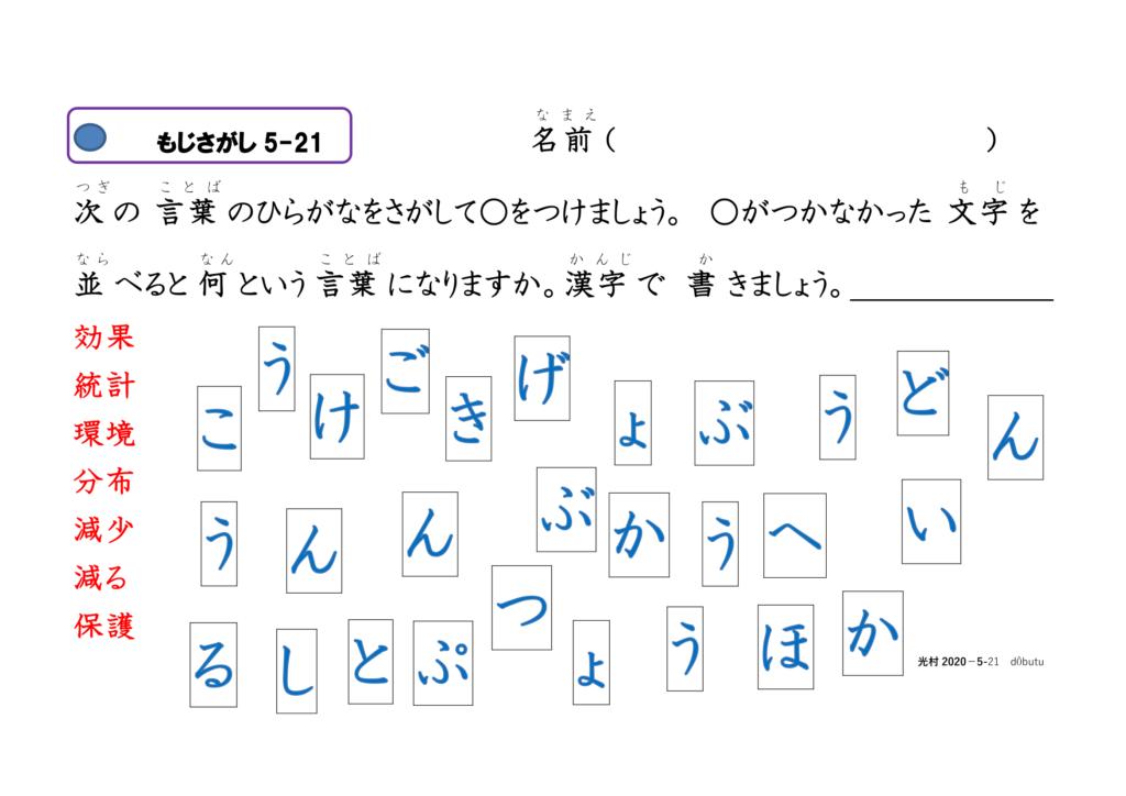眼球運動ビジョントレーニング用プリント5年漢字21