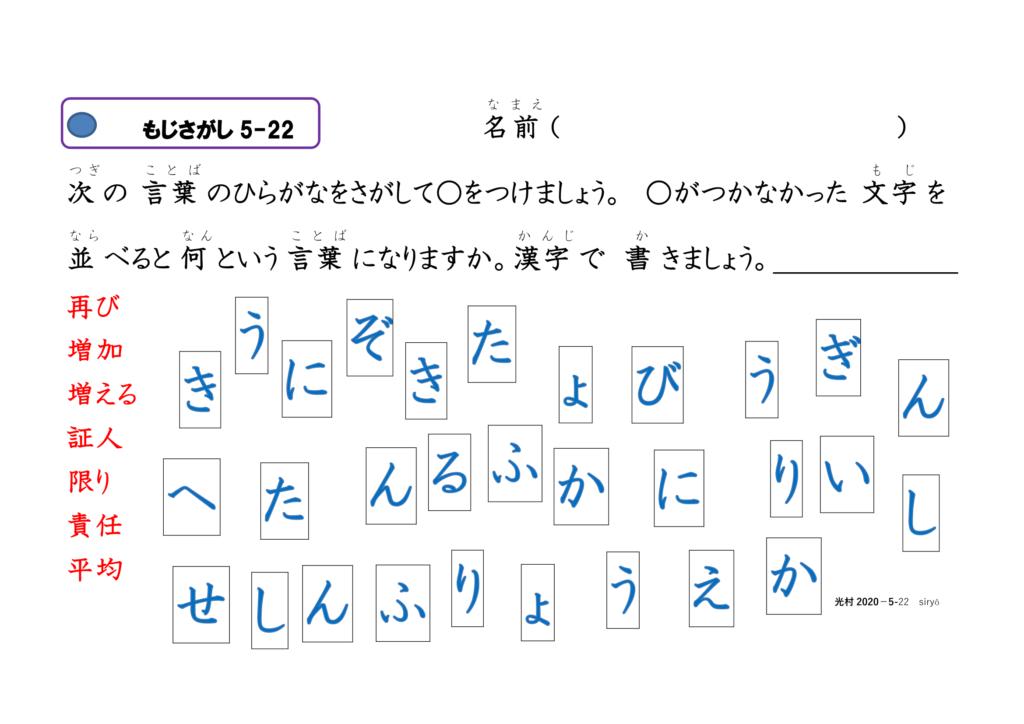 眼球運動ビジョントレーニング用プリント5年漢字22