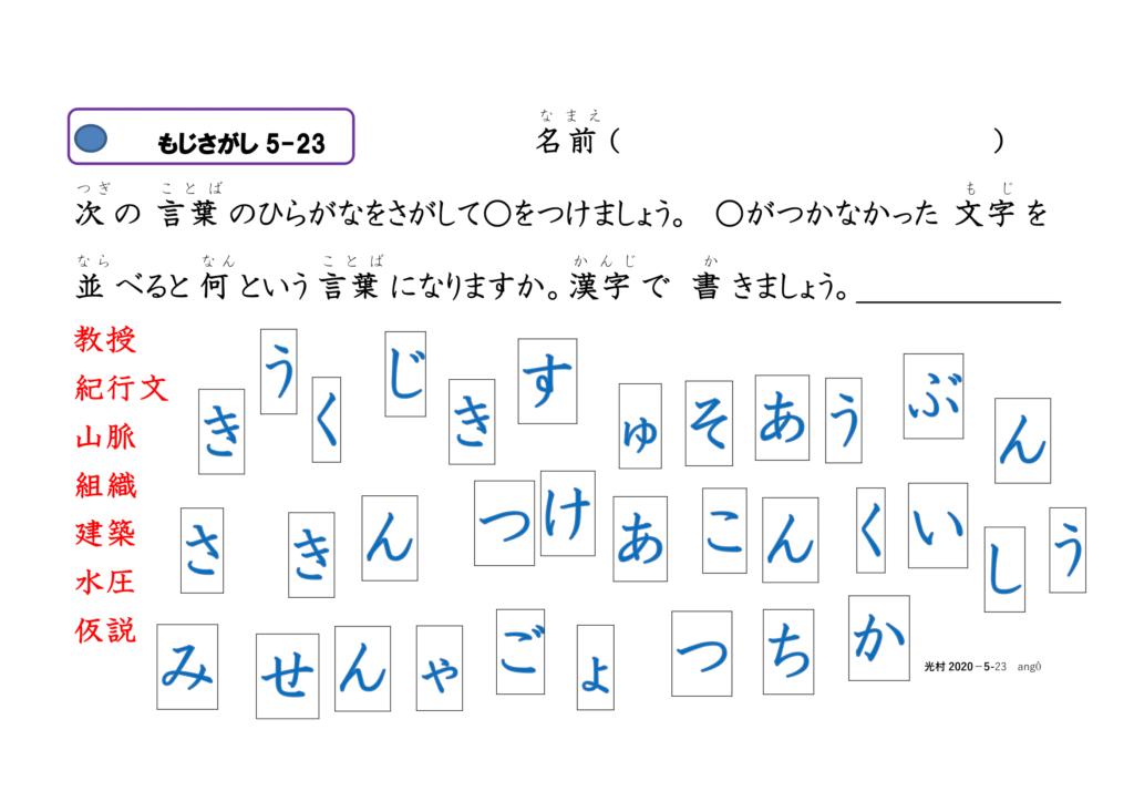 眼球運動ビジョントレーニング用プリント5年漢字23