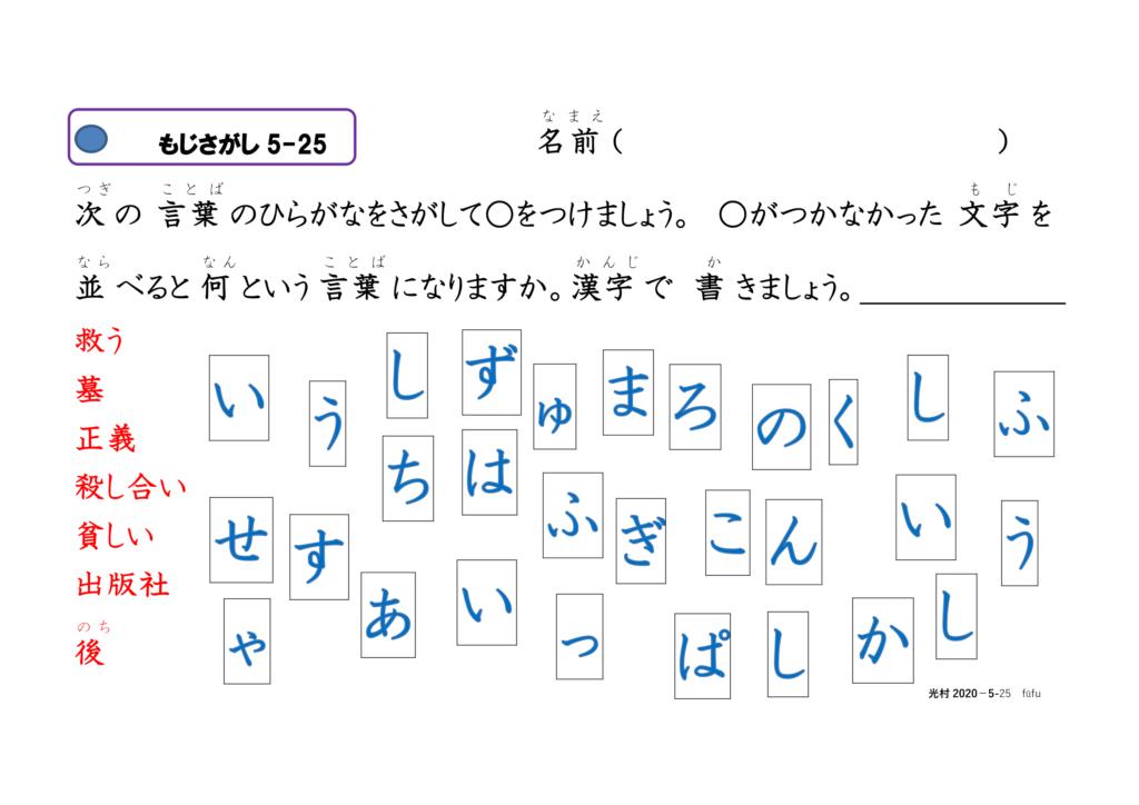 眼球運動ビジョントレーニング用プリント5年漢字25