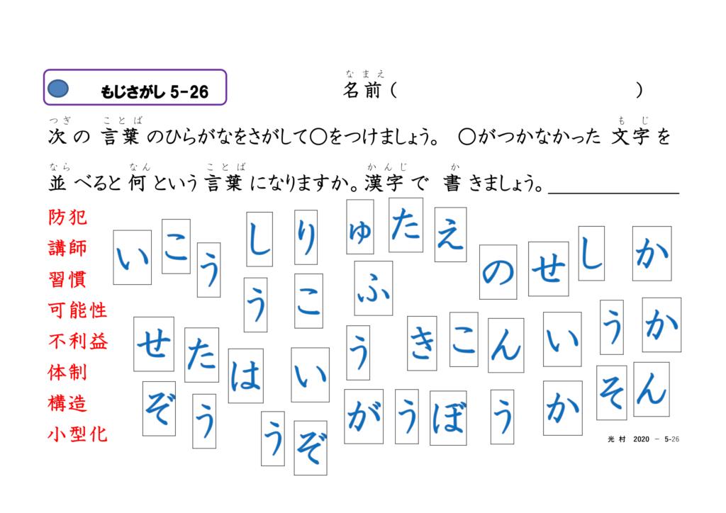 眼球運動ビジョントレーニング用プリント5年漢字26