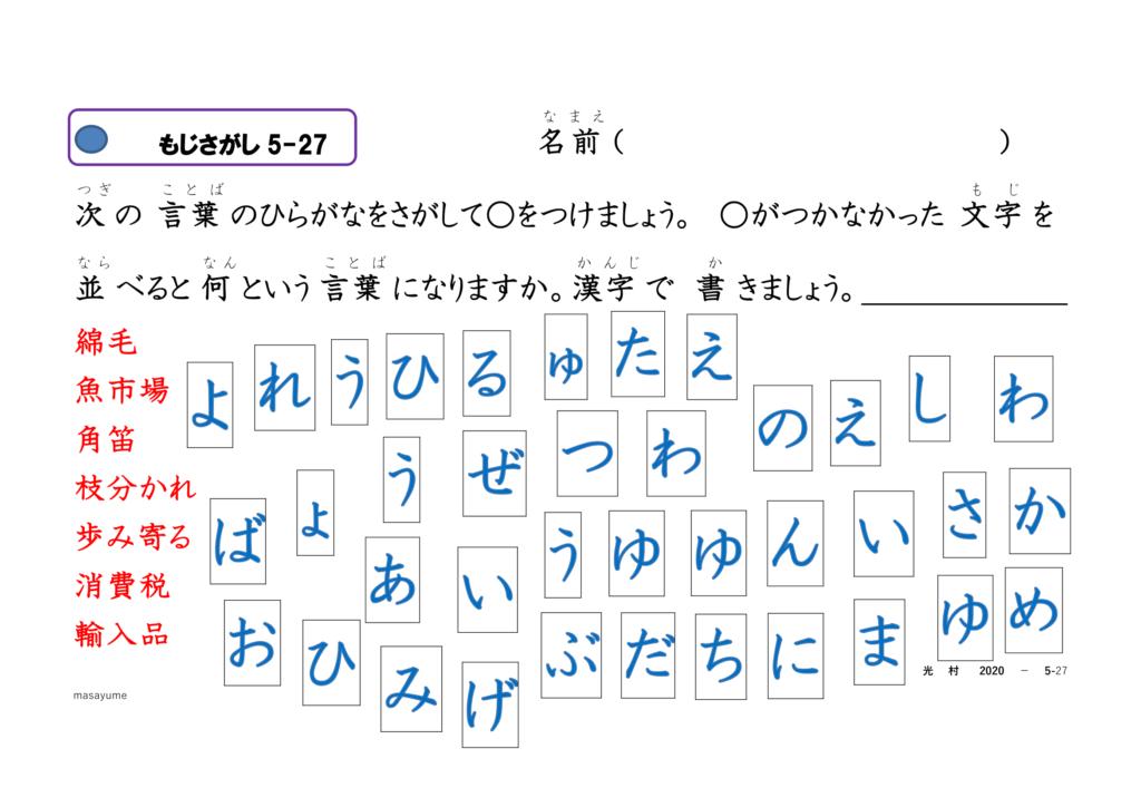 眼球運動ビジョントレーニング用プリント5年漢字27