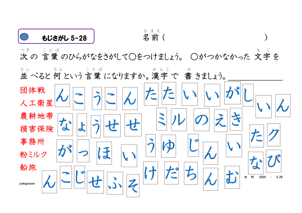 眼球運動ビジョントレーニング用プリント5年漢字28