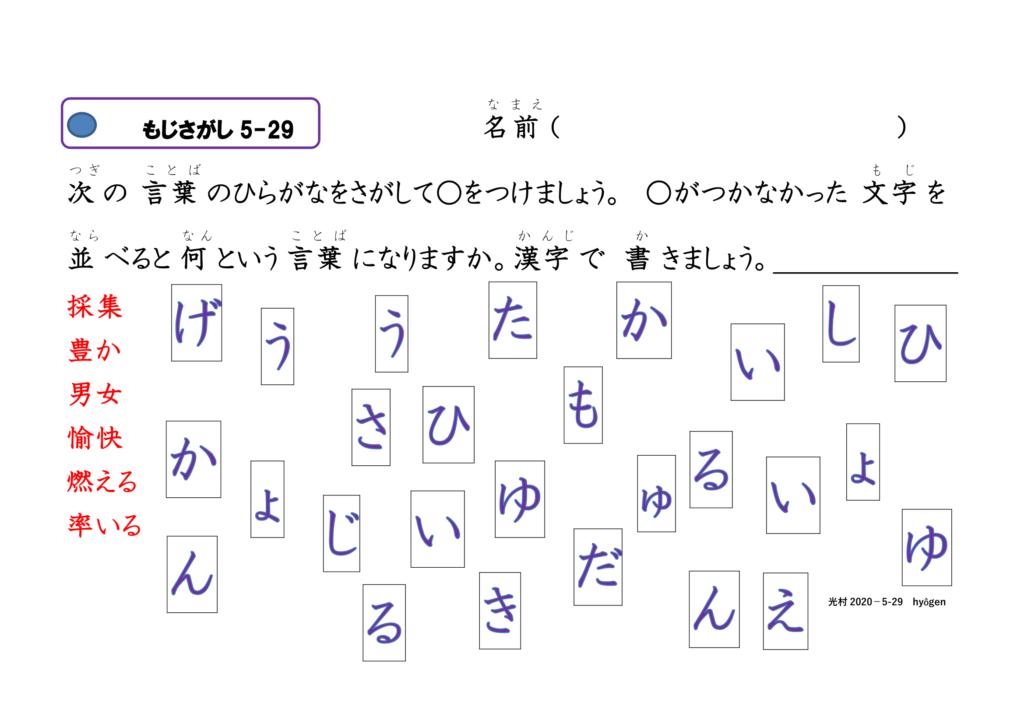 眼球運動ビジョントレーニング用プリント5年漢字29