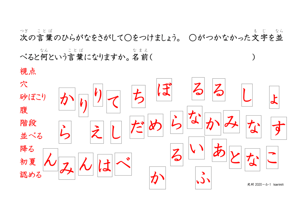 眼球運動ビジョントレーニング用プリント6年漢字01
