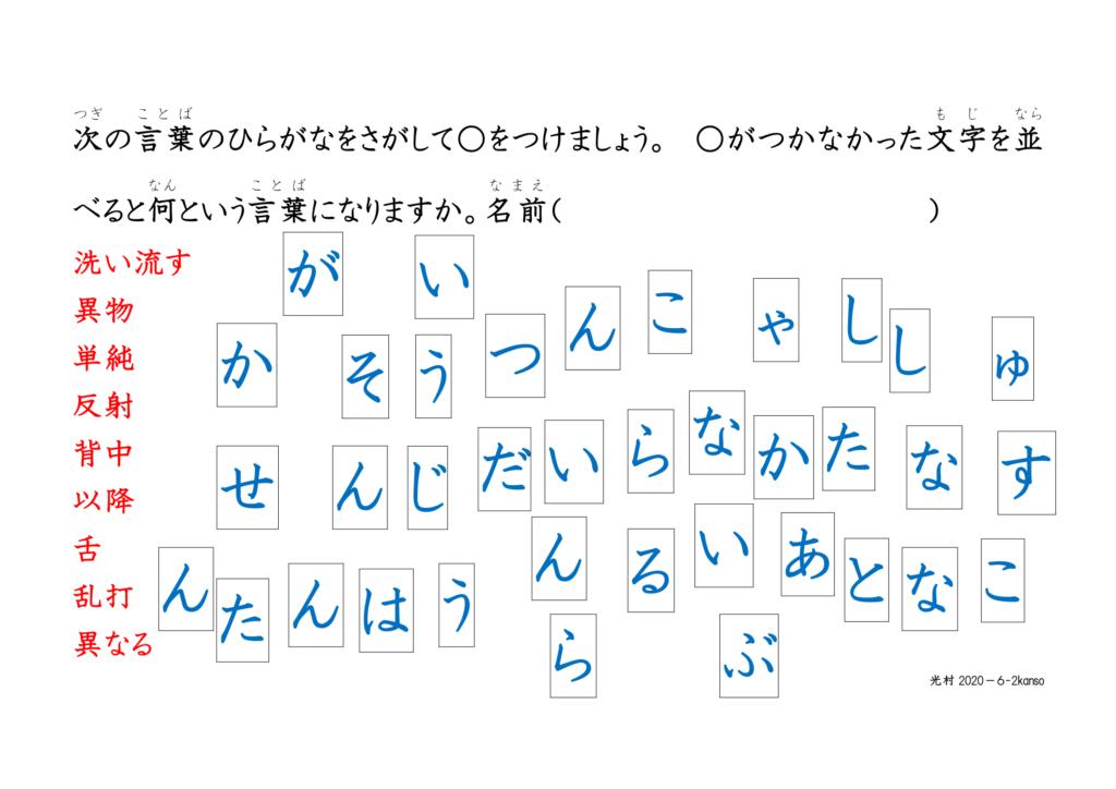 眼球運動ビジョントレーニング用プリント6年漢字02