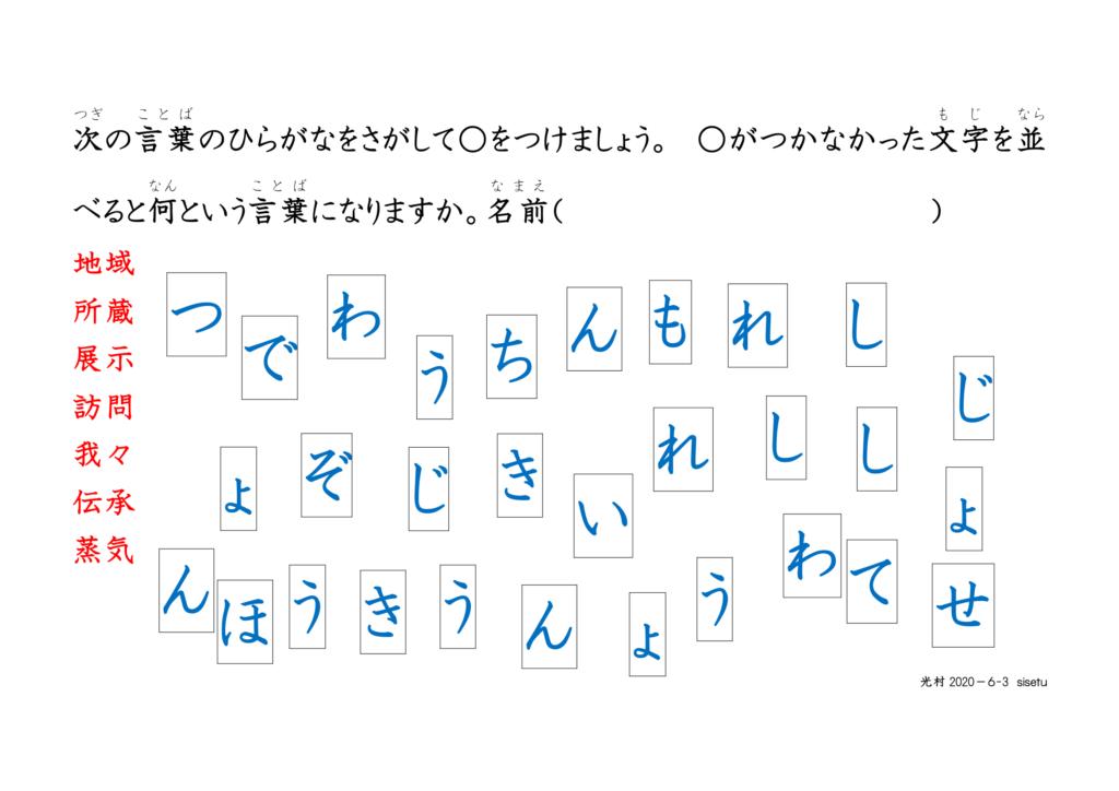 眼球運動ビジョントレーニング用プリント6年漢字03