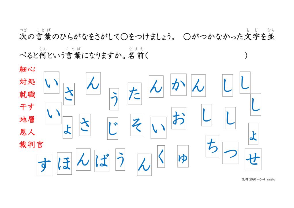 眼球運動ビジョントレーニング用プリント6年漢字04