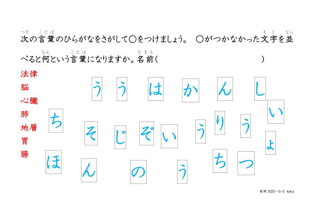 眼球運動ビジョントレーニング用プリント6年漢字05