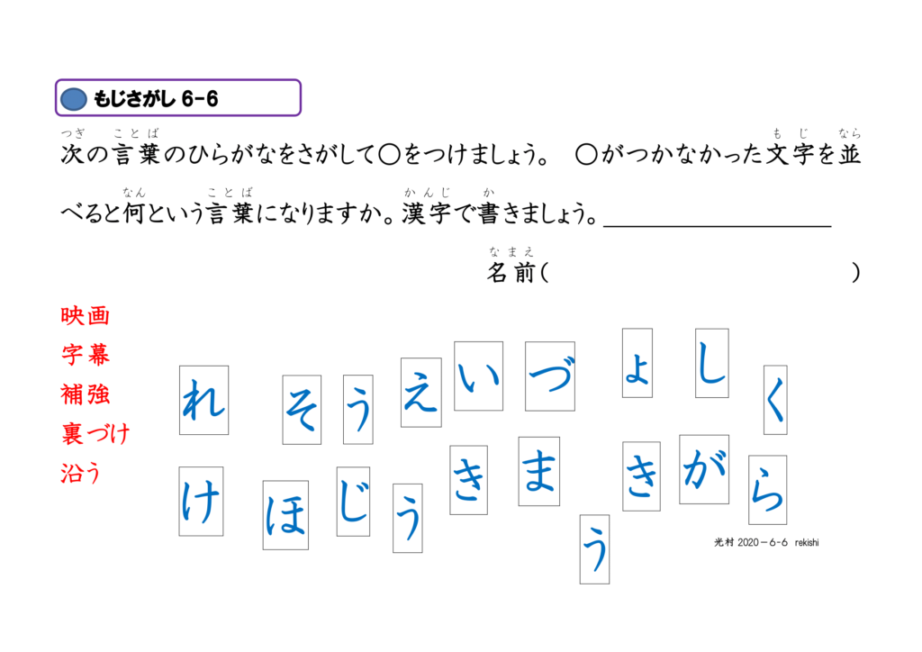 眼球運動ビジョントレーニング用プリント6年漢字06
