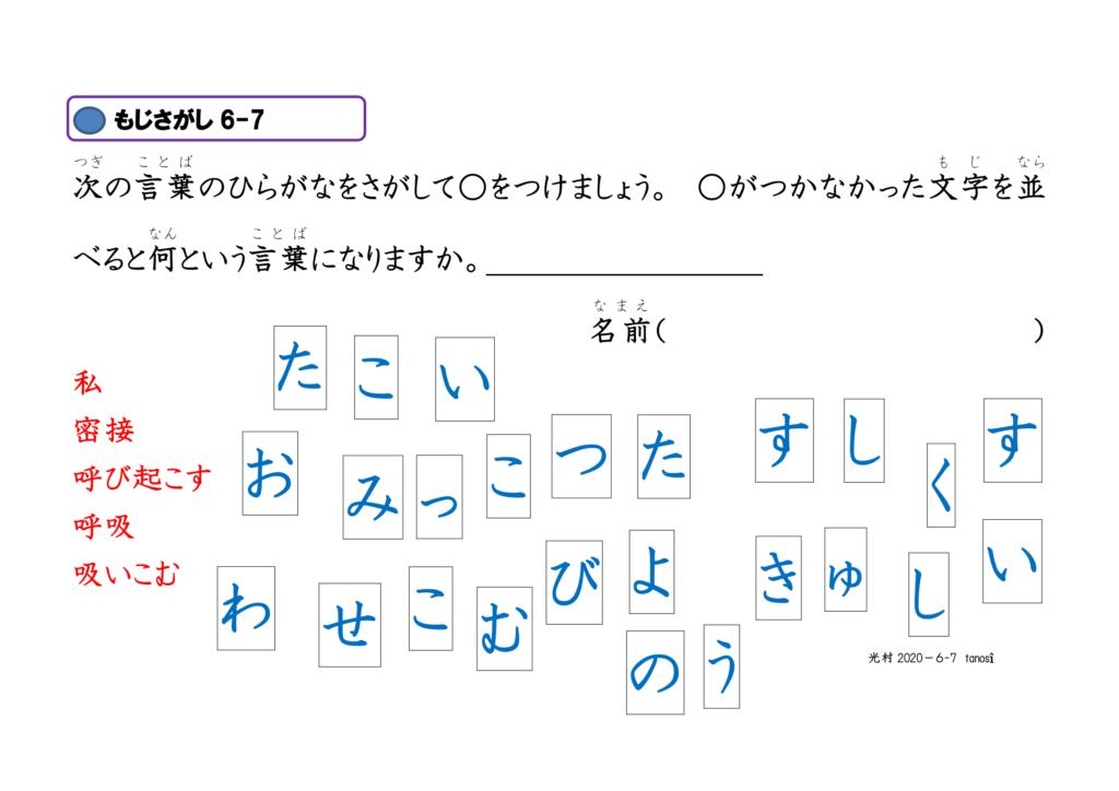 眼球運動ビジョントレーニング用プリント6年漢字07