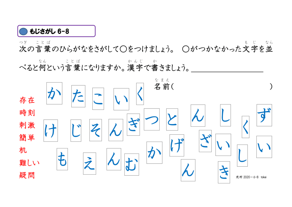 眼球運動ビジョントレーニング用プリント6年漢字08