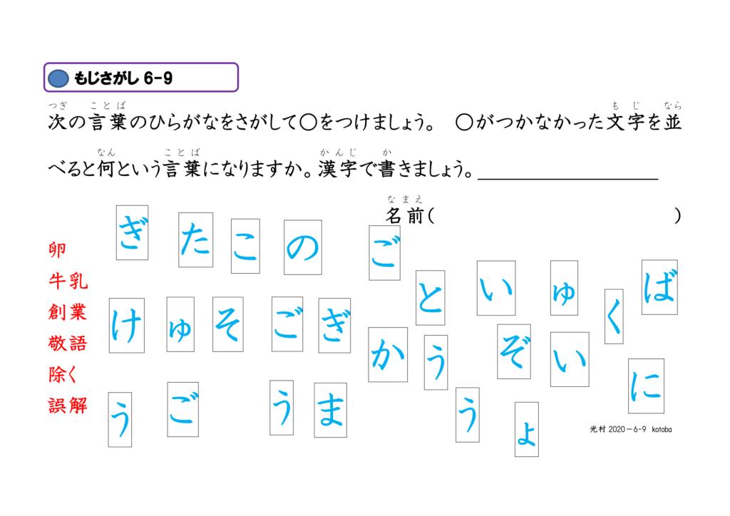 眼球運動ビジョントレーニング用プリント6年漢字09