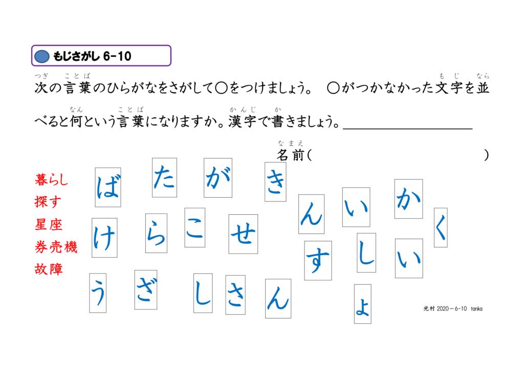 眼球運動ビジョントレーニング用プリント6年漢字10