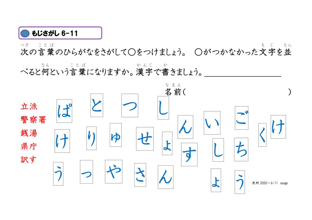 眼球運動ビジョントレーニング用プリント6年漢字11