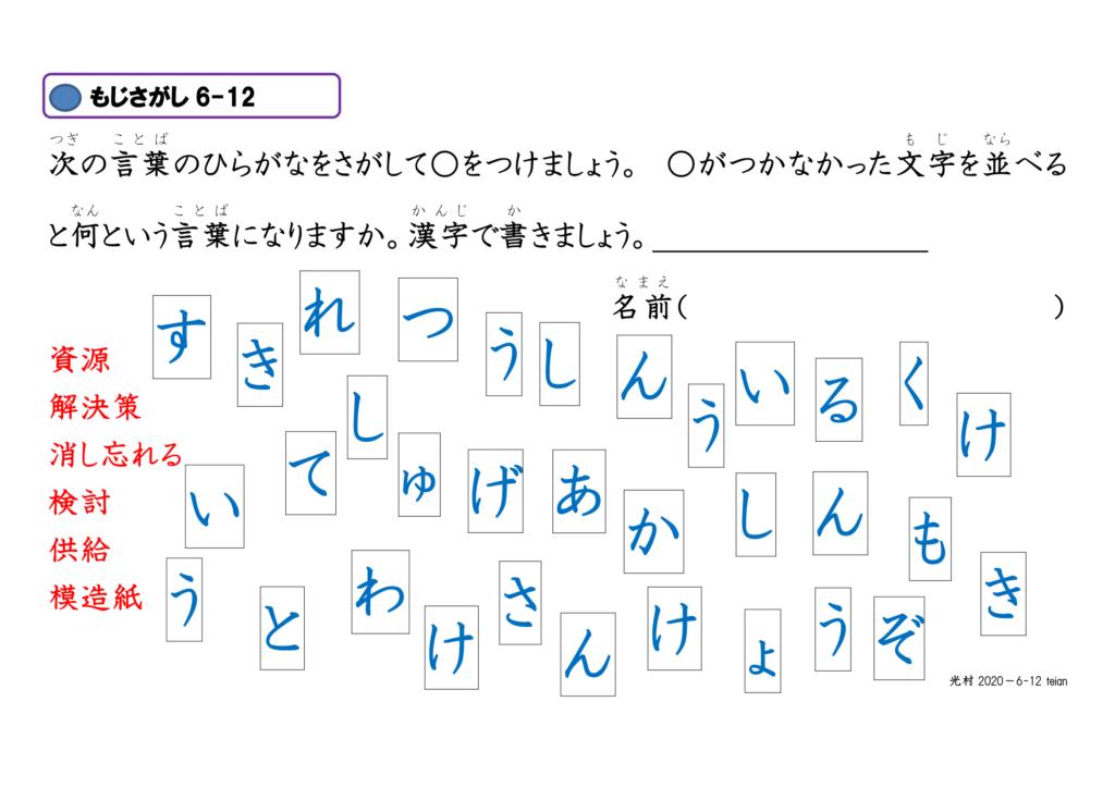 眼球運動ビジョントレーニング用プリント6年漢字12