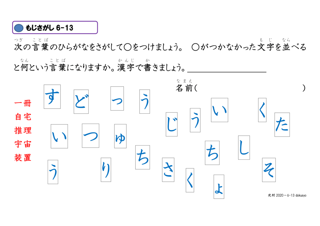眼球運動ビジョントレーニング用プリント6年漢字13