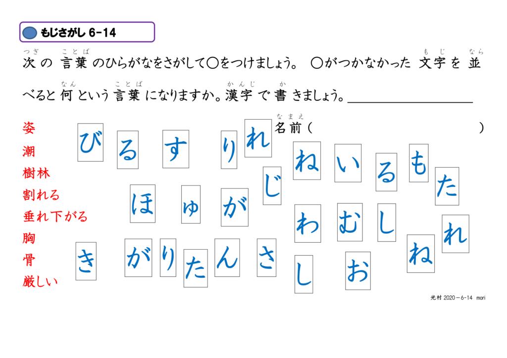 眼球運動ビジョントレーニング用プリント6年漢字14