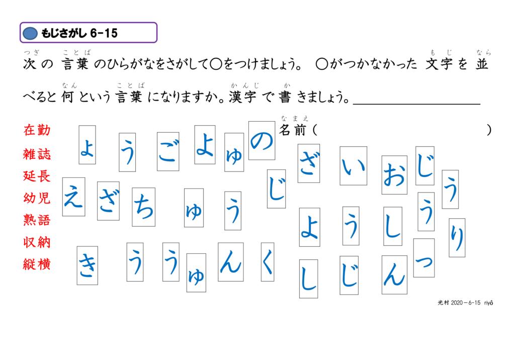 眼球運動ビジョントレーニング用プリント6年漢字15