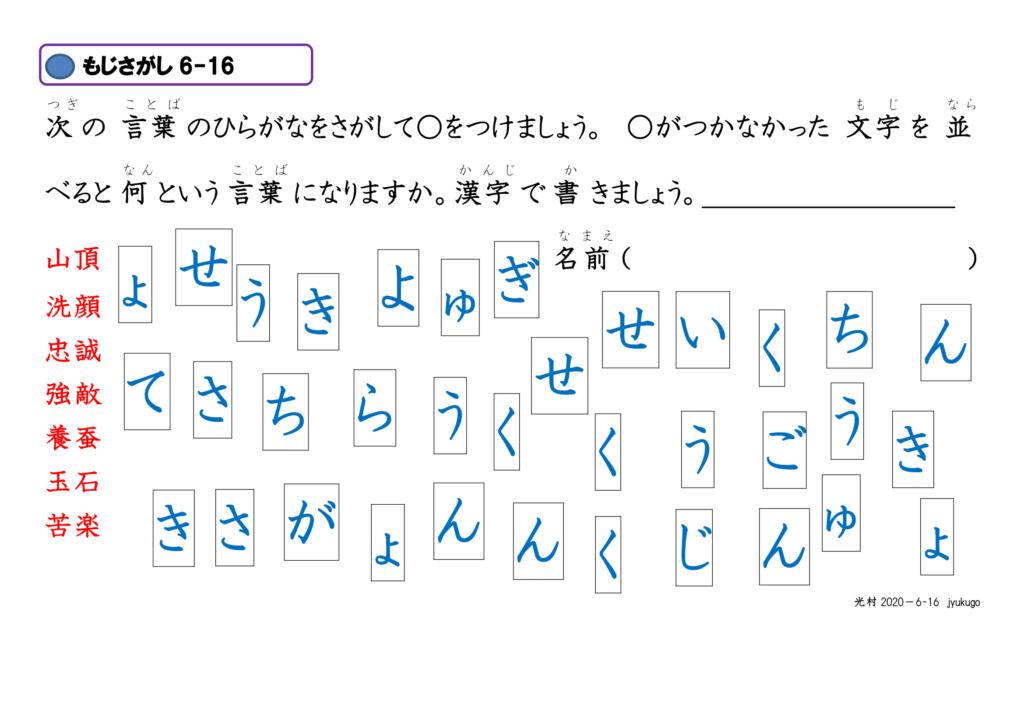眼球運動ビジョントレーニング用プリント6年漢字16